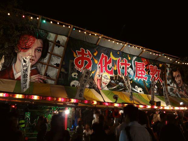 放生会・2012年(おばけ屋敷の看板)