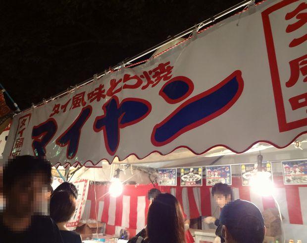 放生会・2012年(露店の「タイ風とり焼きマイヤン」)