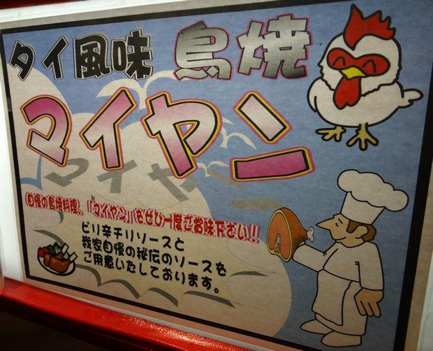 放生会・2012年(露店の「マイヤン」POP)