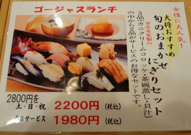 『ひょうたん寿司』旬のおまかせにぎりセットのPOP