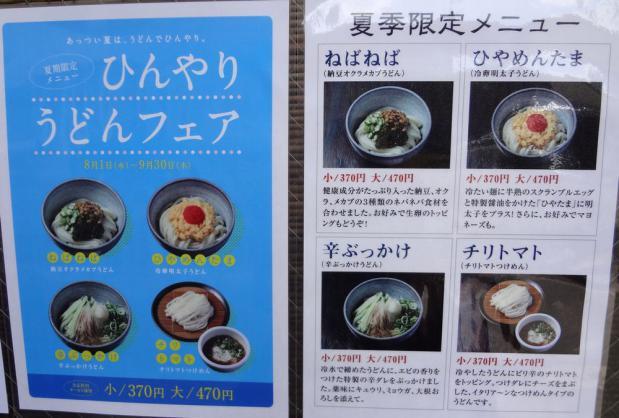 『大名麺通団』2012年度夏季限定メニュー(2012年9月撮影)