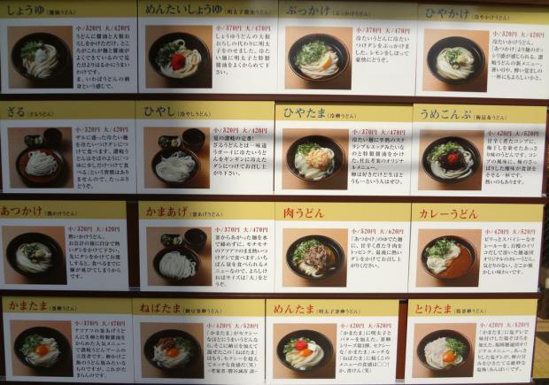 『大名麺通団』通常メニュー(2012年9月撮影)