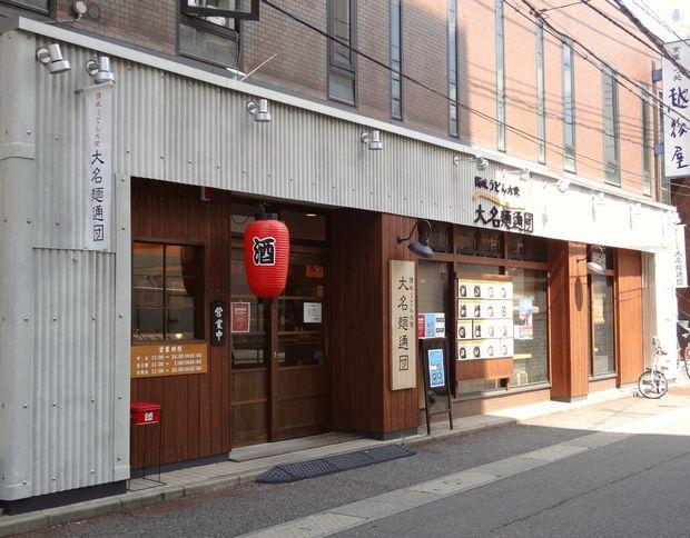 『大名麺通団』外観