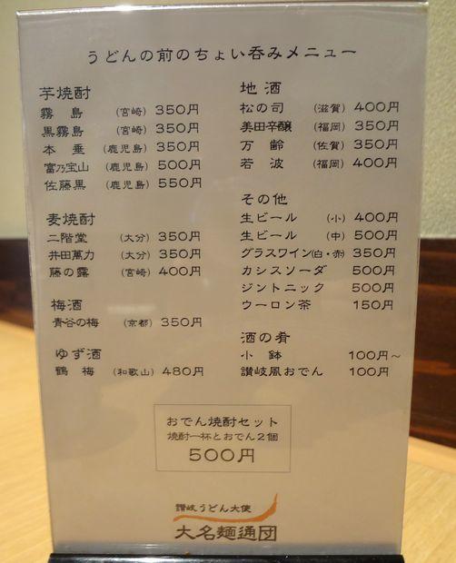 『大名麺通団』ドリンクメニュー(2012年9月撮影)