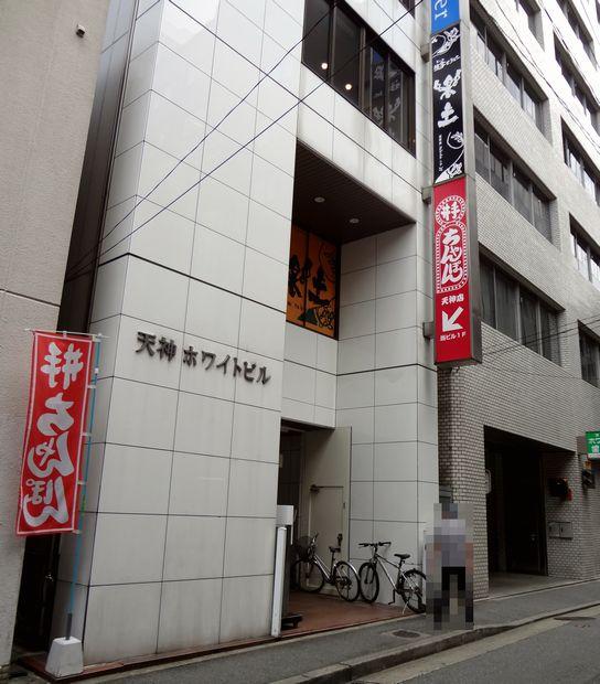 『井手ちゃんぽん 天神店』ビル外観と看板