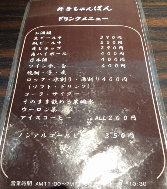 『井手ちゃんぽん 天神店』ドリンクメニュー(2012年9月撮影)