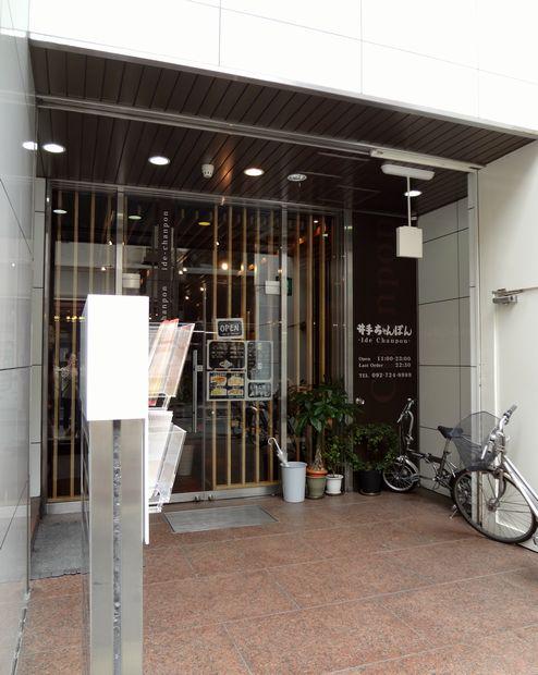 『井手ちゃんぽん 天神店』入口外観