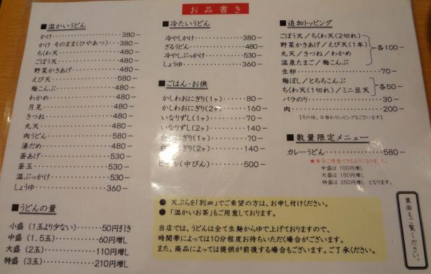 『さぬきうどん 大木戸』メニュー(2012年10月撮影)