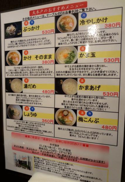 『さぬきうどん 大木戸』写真付き麺メニュー(2012年10月撮影)