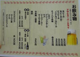 『長浜ナンバーワン 長浜店』飲み物メニュー(2012年10月撮影)