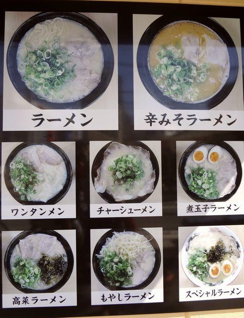 『長浜ナンバーワン 長浜店』店頭の商品看板(2012年10月撮影)
