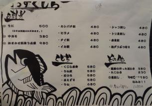『しらすくじら 天神店』刺身メニュー(2012年10月撮影)
