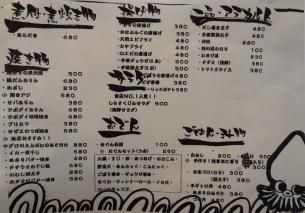 『しらすくじら 天神店』刺身以外のメニュー(2012年10月撮影)