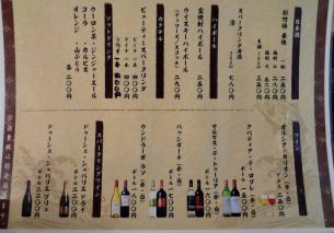 『しらすくじら 天神店』ドリンクメニューその2(2012年10月撮影)