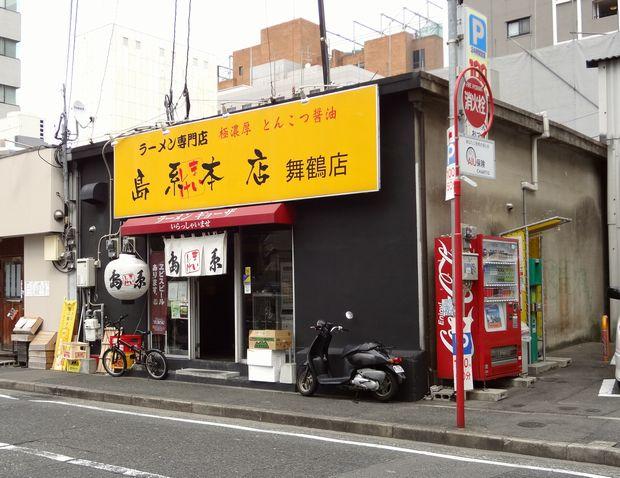 『島系本店 舞鶴店』外観