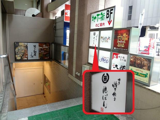 『博多炊き餃子 池ぽん』入居ビルの地下へ続く階段