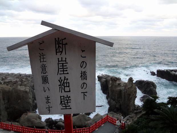 「鵜戸神宮」岸壁注意の札