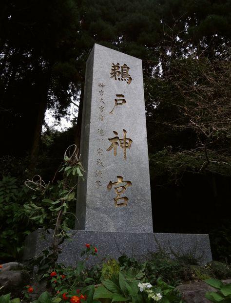 「鵜戸神宮」入口の石碑