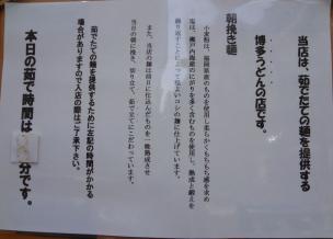 『うどん屋 米ちゃん』麺の説明POP