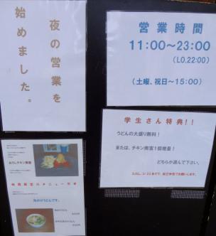 『うどん屋 米ちゃん』営業時間や学生特典の説明POP