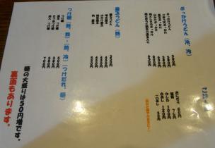 『うどん屋 米ちゃん』メニュー(ぶっかけ・釜玉・つけ麺・ご飯物)(※2012年10月撮影)