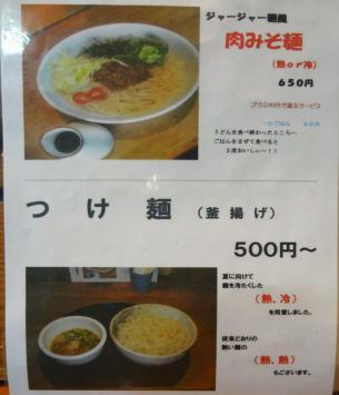 『うどん屋 米ちゃん』メニュー(肉みそ麺・つけ麺)(※2012年10月撮影)