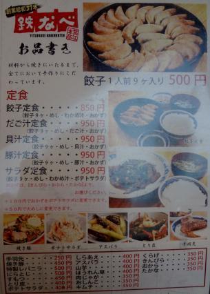 『鉄なべ 荒江本店』メニュー(餃子・定食・一品)