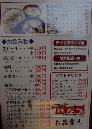 『鉄なべ 荒江本店』メニュー(ご飯物・汁物・ドリンク)