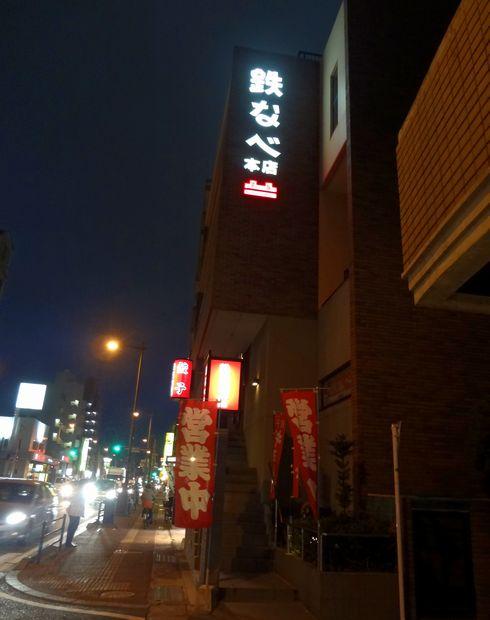 『鉄なべ 荒江本店』外観