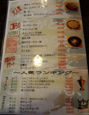 『風来軒 本店』メニュー(一品・ご飯物・飲み物)(2012年10月撮影)