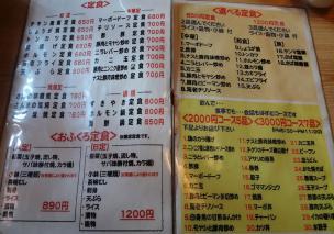 『十八番 おふくろ食堂 』定食メニュー(2012年11月撮影)