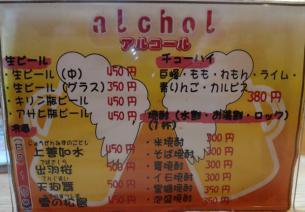 『十八番 おふくろ食堂』アルコールメニュー(2012年11月撮影)