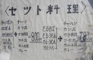 『十八番 おふくろ食堂』セットメニュー(2012年11月撮影)