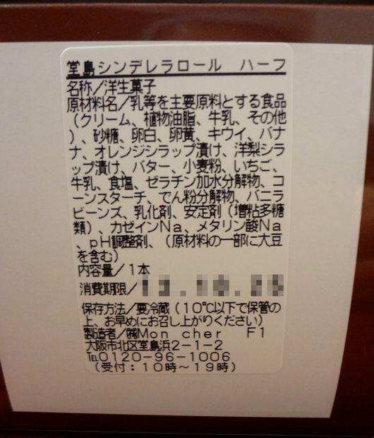 『パティスリー モンシェール』堂島シンデレラロール・ハーフ(成分表示)