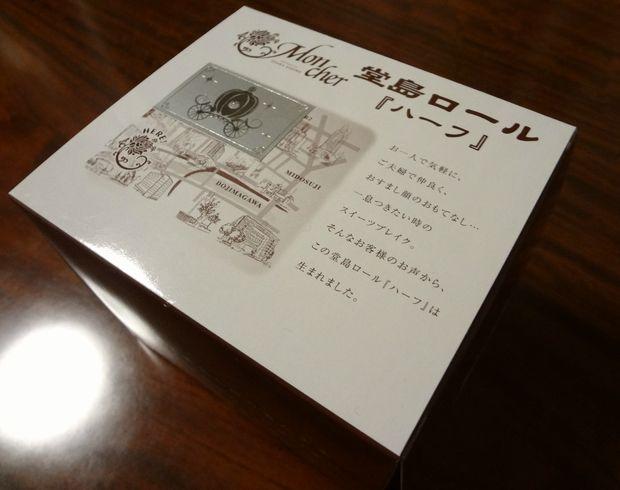 『パティスリー モンシェール』堂島シンデレラロール・ハーフ(箱)