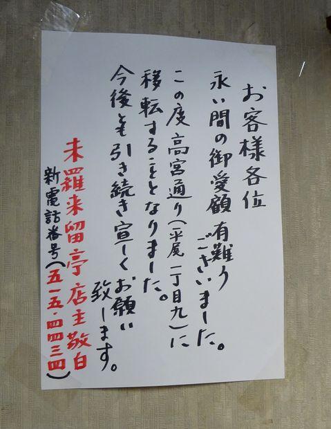 『未羅来留亭』「移転の為の閉店」告知の貼り紙(2012年11月21日撮影)