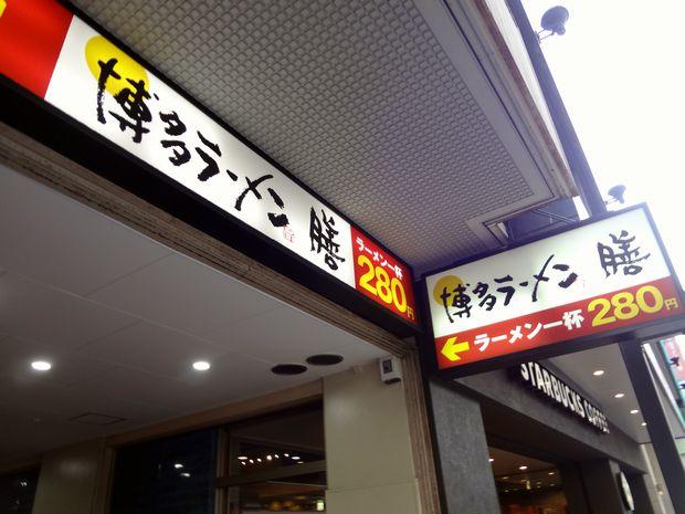 『博多ラーメン 膳 天神メディアモール店』建物入口の看板