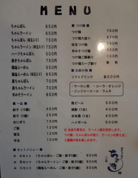 『博多ちゃんぽん ちょき』メニュー(2012年11月撮影)