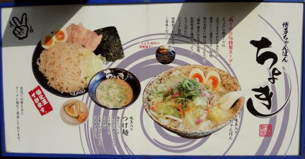 『博多ちゃんぽん ちょき』店脇の商品紹介看板(2012年11月撮影)