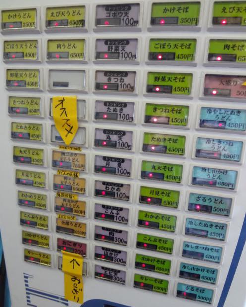 『天ぷらうどん』券売機(2012年11月撮影)