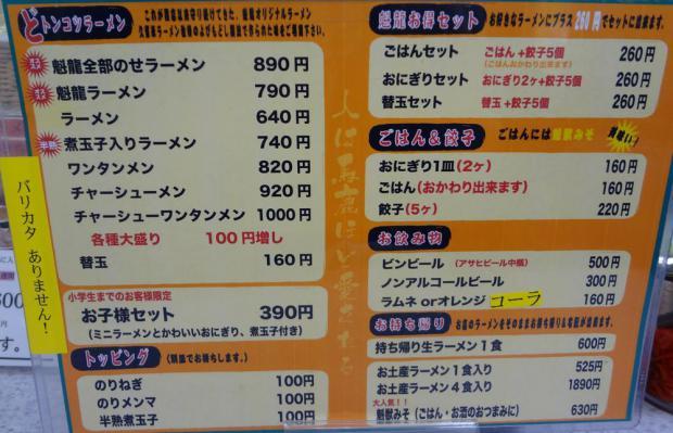 『魁龍 博多本店』メニュー(2012年11月撮影)