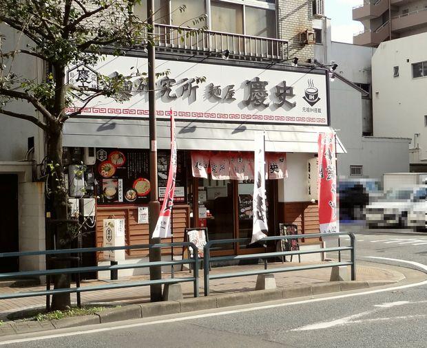『麺研究所 麺屋慶史』外観