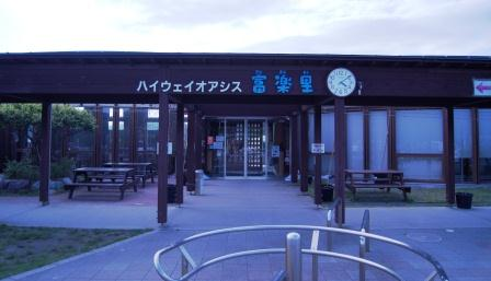 道の駅富楽里
