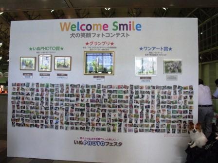 笑顔コンテスト
