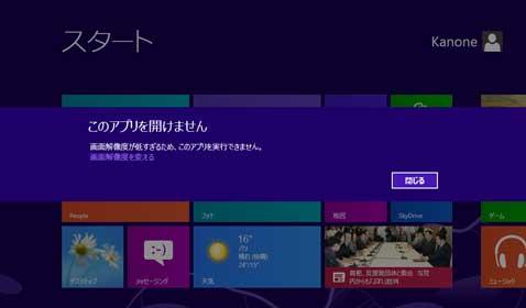 【S10-3改】【S10-3改】Windows 8 Style