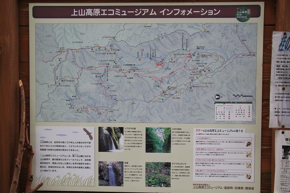 シワガラの滝、1