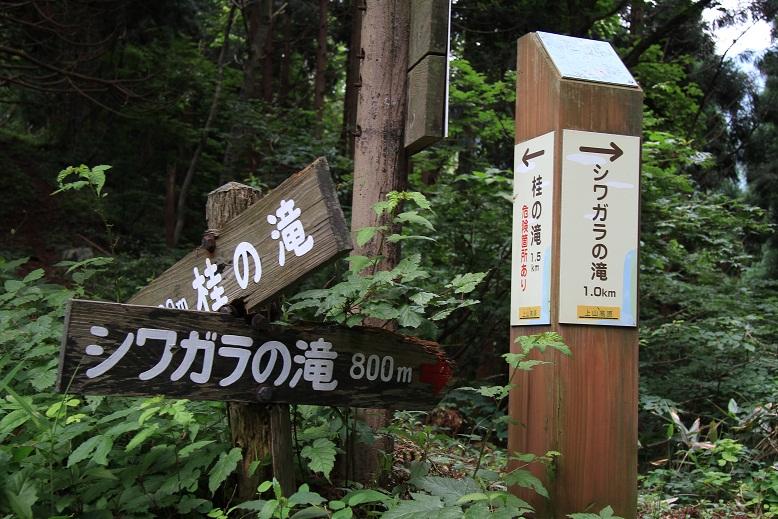 シワガラの滝、2