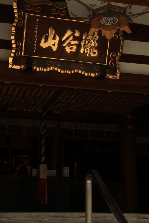 滝谷不動尊、5