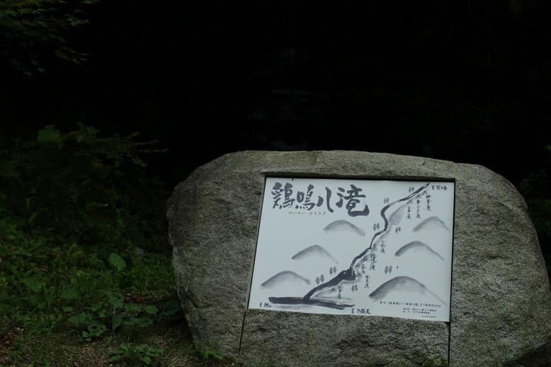 鶏鳴の滝、13