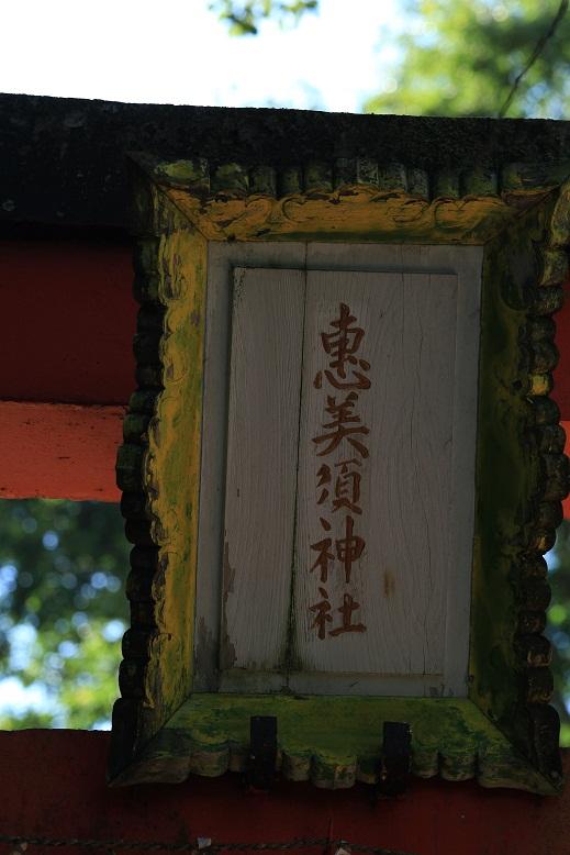 恵比須神社、1